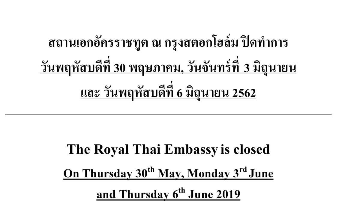 สถานเอกอัคราชทูตไทย ณ