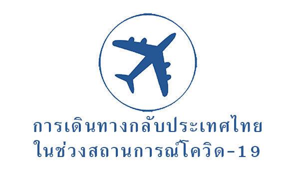 Flight Thai