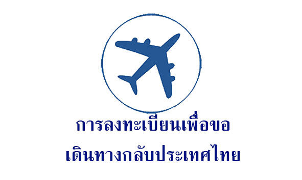 Flight Thai